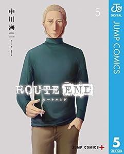 ROUTE END 5巻 表紙画像