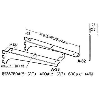 ロイヤル 木棚受 A-32/33 クローム 【250mm】 左右 2本セット (1)