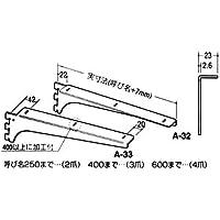ロイヤル 木棚受 A-32/33 クローム 【250mm】 左右 2本セット