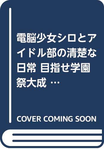 電脳少女シロとアイドル部の清楚な日常 目指せ学園祭大成功! (MF文庫J)