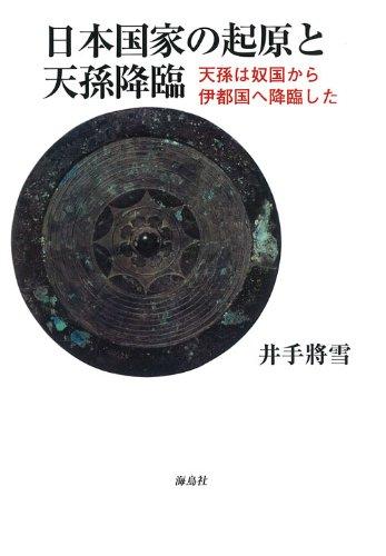 日本国家の起原と天孫降臨: 天孫は奴国から伊都国へ降臨した
