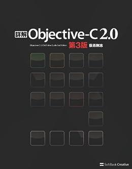 [荻原 剛志]の詳解 Objective-C 2.0 第3版