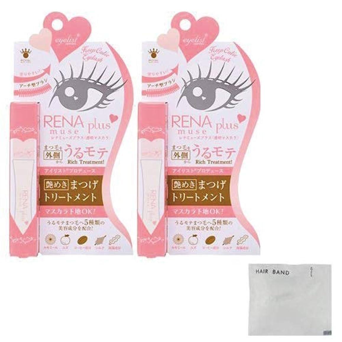 アイリストシリーズ アイリスト(eyelist) RENA muse plus(レナミューズプラス) 8g ×2個 + ヘアゴム(カラーはおまかせ)セット