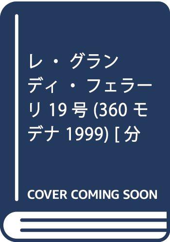 レ・グランディ・フェラーリ 19号 (360 モデナ 1999) [分冊百科] (モデル付) (レ・グランディ・フェラーリ・コレクション)