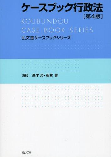 ケースブック行政法 第4版 (弘文堂ケースブックシリーズ)の詳細を見る
