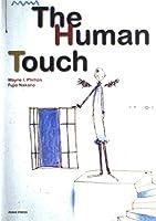 ヒューマン・タッチ  ―青春時代の諸問題―