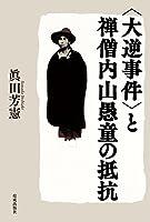 〈大逆事件〉と禅僧内山愚童の抵抗