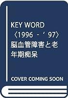 KEY WORD〈1996‐'97〉脳血管障害と老年期痴呆