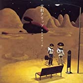 空創クリップ (初回生産限定盤DVD付)