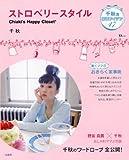 ストロベリースタイル―Chiaki's happy closet* (TJムック)
