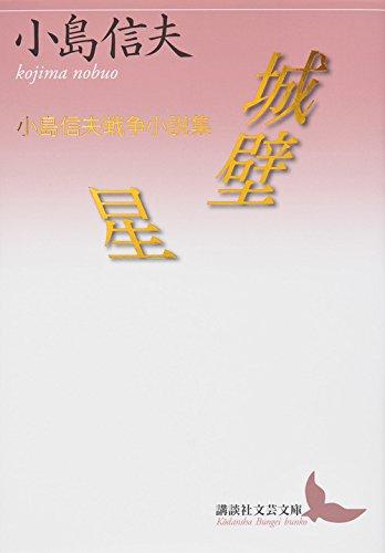 城壁/星 小島信夫戦争小説集 (講談社文芸文庫)