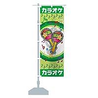 カラオケ のぼり旗 サイズ選べます(コンパクト45x150cm 左チチ)