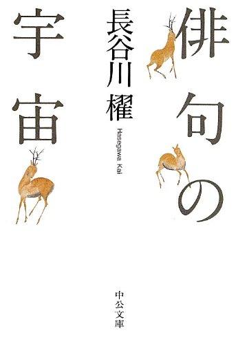 俳句の宇宙 (中公文庫)