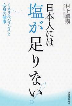 日本人には塩が足りない!―ミネラルバランスと心身の健康 村上 譲顕