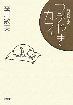 益川博士のつぶやきカフェの詳細を見る