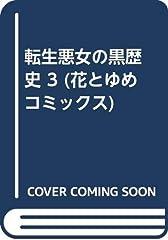 転生悪女の黒歴史 3 (花とゆめコミックス)