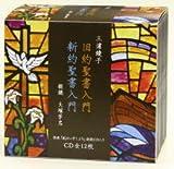 三浦綾子 旧約聖書入門・新約聖書入門全巻セット 朗読CD