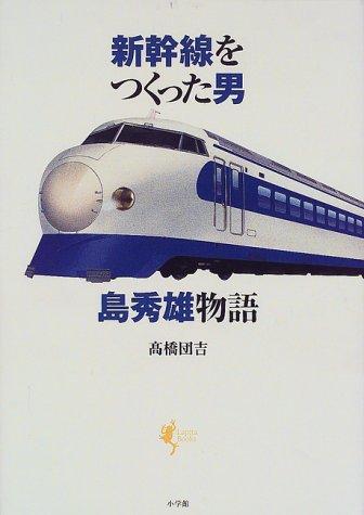 新幹線をつくった男 島秀雄物語 (Lapita Books)の詳細を見る