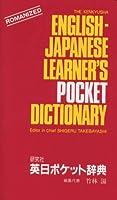 研究社英日ポケット辞典