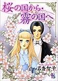 桜の国から霧の国へ (フラワーコミックス)