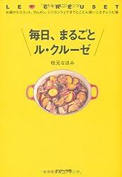 毎日、まるごと ル・クルーゼ お鍋からココット、ラムカン、シリコンウェアまでとことん使いこなすレシピ集