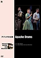 アパッチの太鼓 [DVD]