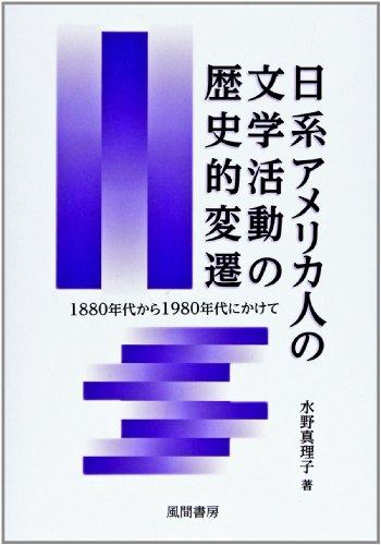 日系アメリカ人の文学活動の歴史的変遷: 1880年代から1980年代にかけて