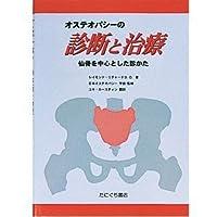 【メディカルブック】オステオパシーの診断と治療(SC-115)