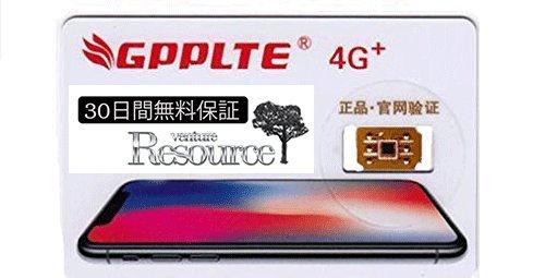 VR103(GPPLTE 4G+) IOS11対応ベンチャーリソースシムロック解除基盤 docomo、au、SoftBankのiPhone X/8/8Plus/7/7Plus/6s/6sPlus/6/6Plus/5s/5c/5/se SIMロック解除アダプタ/gpplte gpplte 4g /SIM Unlock/GPPLTE4G+