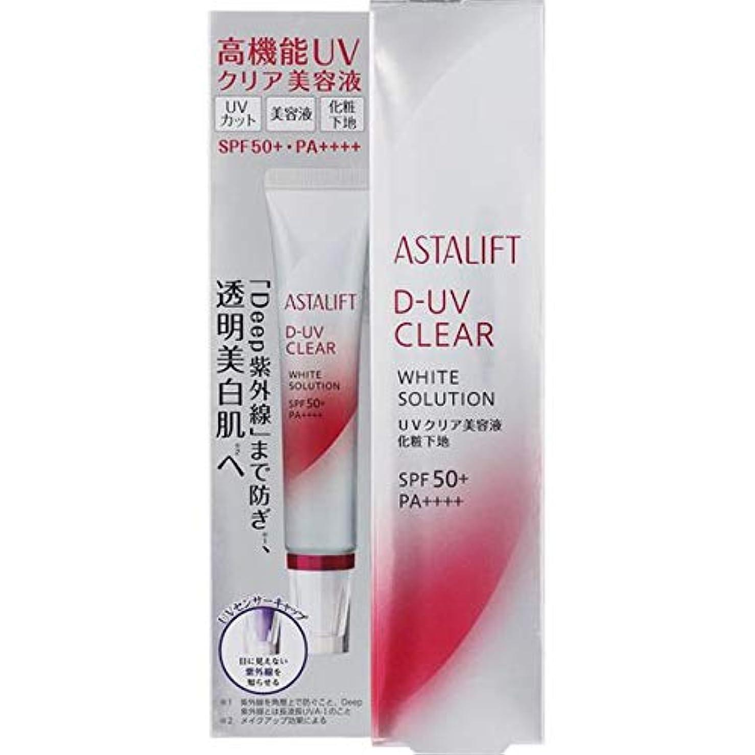 アスタリフト D-UVクリア ホワイトソリューション