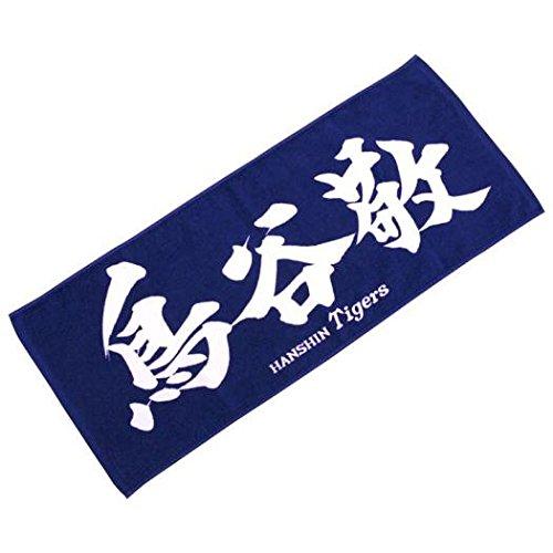 ミズノ 選手名応援フェイスタオル 鳥谷敬 阪神タイガース 12JRXT1901 鳥谷敬