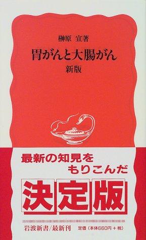 胃がんと大腸がん (岩波新書)の詳細を見る