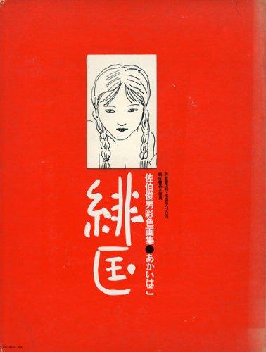 緋匡―佐伯俊男彩色画集 (1972年)