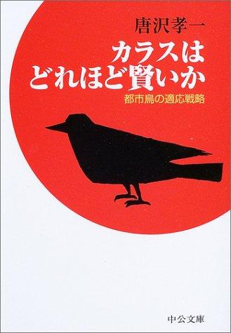 カラスはどれほど賢いか―都市鳥の適応戦略 (中公文庫)の詳細を見る