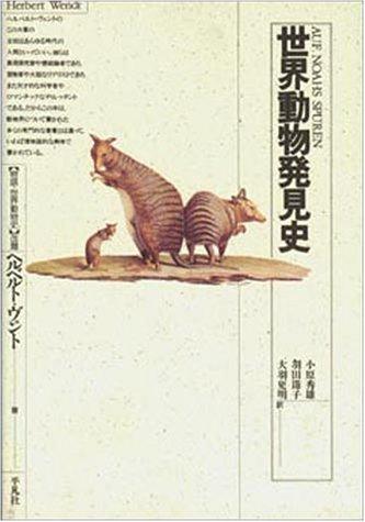 世界動物発見史