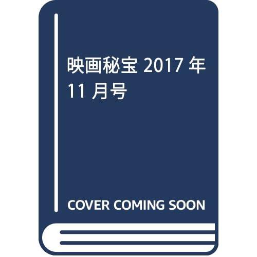 映画秘宝 2017年 11 月号 [雑誌]