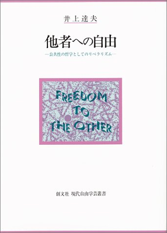 他者への自由―公共性の哲学としてのリベラリズム (創文社現代自由学芸叢書)の詳細を見る