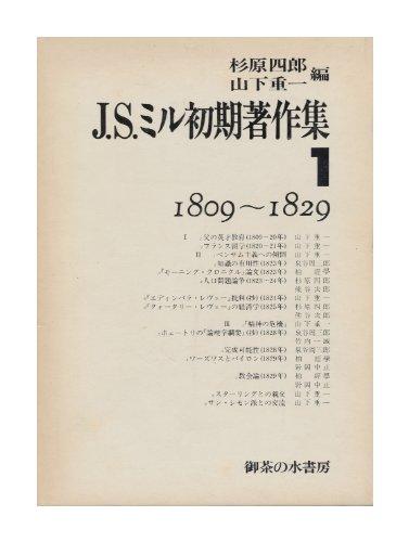 J・S・ミル初期著作集〈第1巻〉1809~1829年 (1979年)