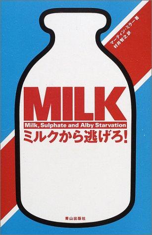 ミルクから逃げろ!の詳細を見る