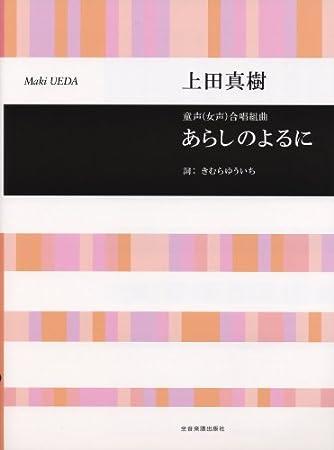 童声(女声)合唱組曲 あらしのよるに/上田真樹