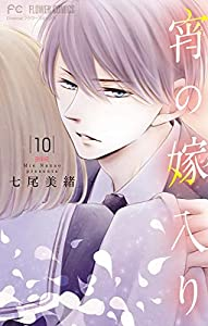 宵の嫁入り【マイクロ】(10) (フラワーコミックス)
