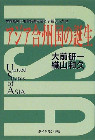 アジア合州国の誕生―世界経済に地殻変動を起こす新しい力学