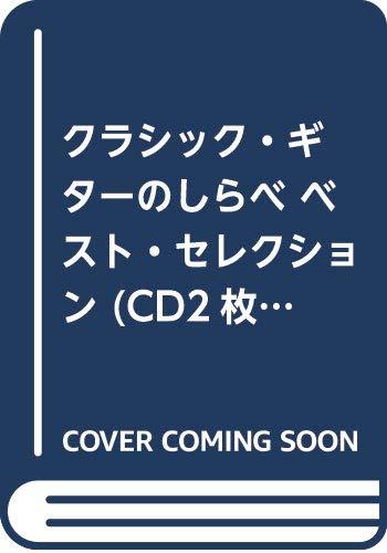 クラシック・ギターのしらべ ベスト・セレクション (CD2枚...