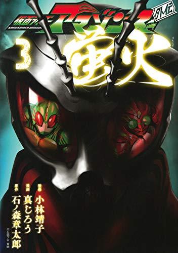 仮面ライダーアマゾンズ外伝 蛍火(3) (モーニング KC)