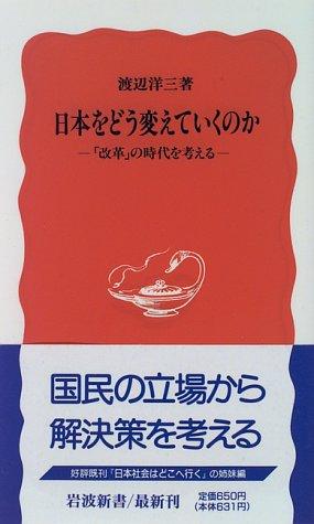 日本をどう変えていくのか―「改革」の時代を考える (岩波新書)の詳細を見る