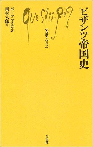 ビザンツ帝国史 (文庫クセジュ)