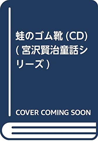 蛙のゴム靴(CD) (宮沢賢治童話シリーズ)