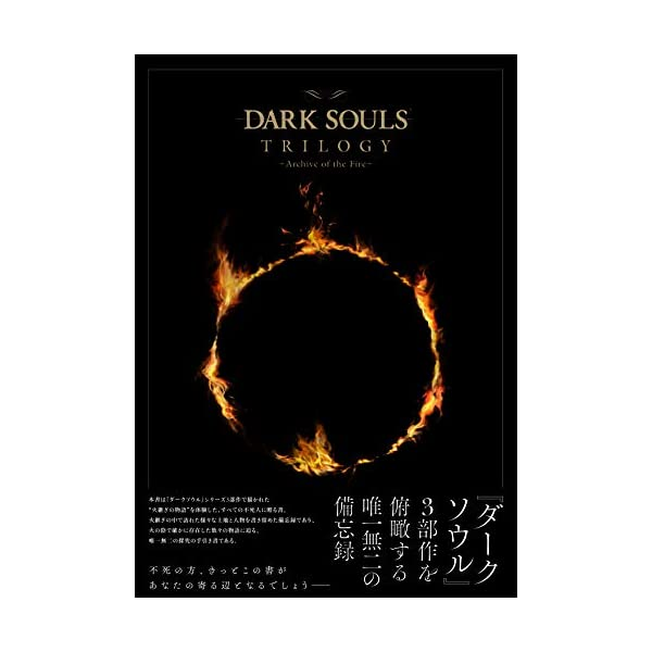 DARK SOULS TRILOGY -Arch...の商品画像