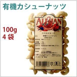有機認証 ナッツ 有機 カシューナッツ 100g袋  4袋
