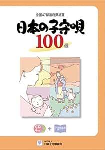 日本の子守唄100選